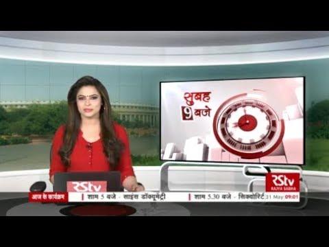 Hindi News Bulletin | हिंदी समाचार बुलेटिन – May 31, 2019 (9 am)