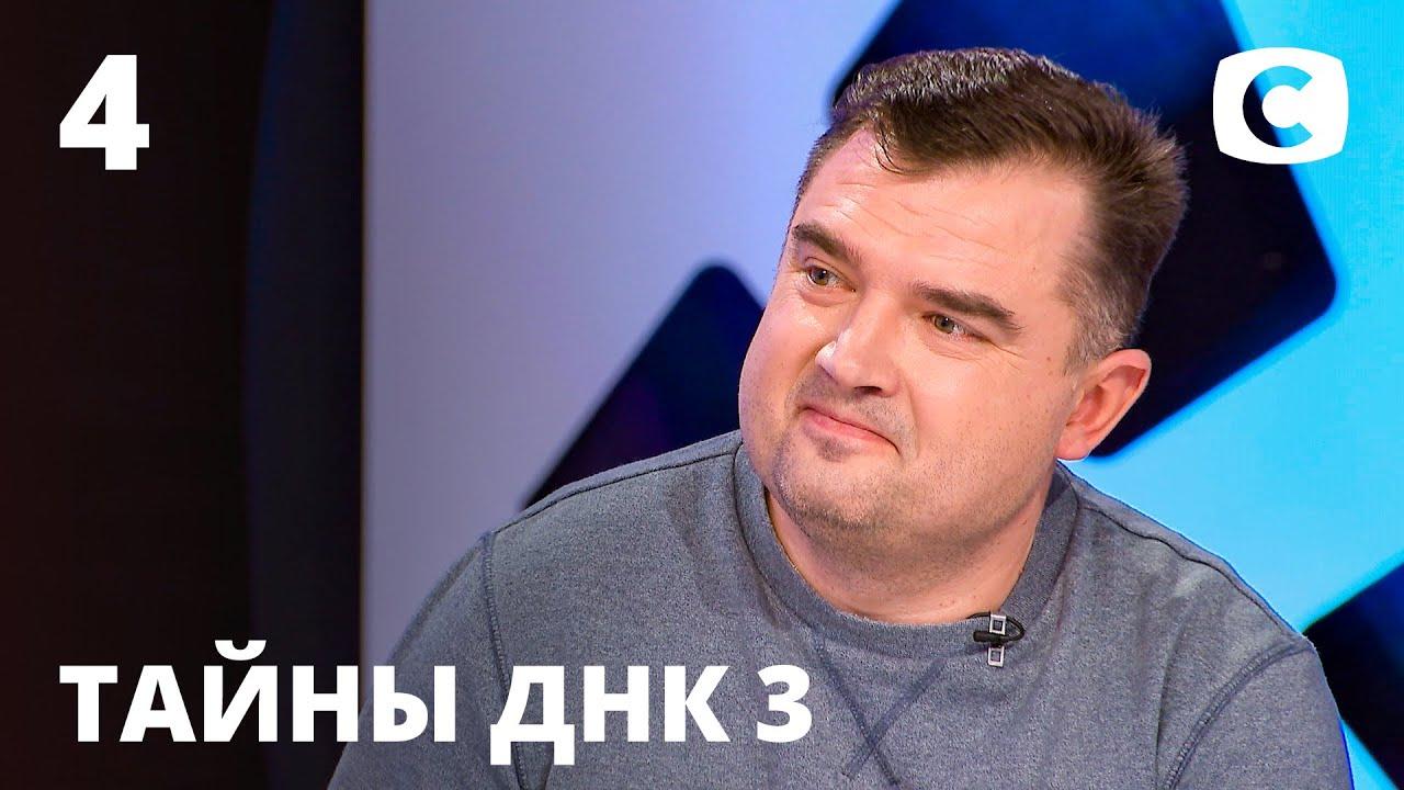Тайны ДНК 3 сезон Выпуск 4 от 23.02.2021