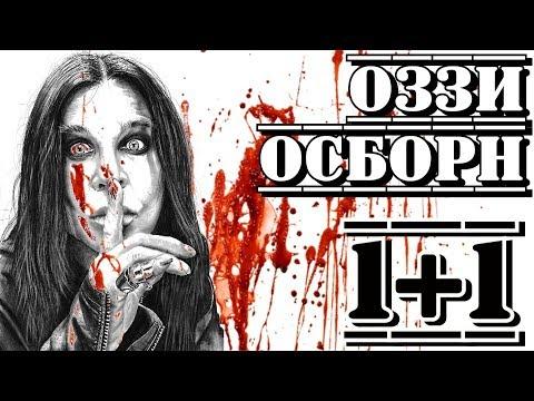 """Оззи Осборн («Ozzy Osbourne»). """"Сломать сломанное"""" I «ПроРок»"""