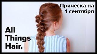 Прическа на 1 сентября от MakeUpKaty – All Things Hair