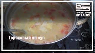 Гороховый пп суп - ПП РЕЦЕПТЫ: pp-prozozh.ru