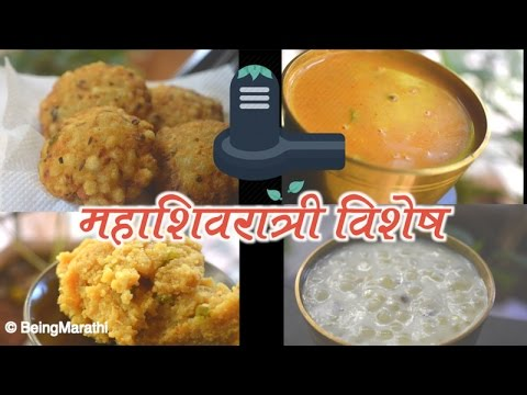 MAHASHIVRATRI SPECIAL FASTING RECIPES AUTHENTIC MAHARASHTRIAN FOOD RECIPE