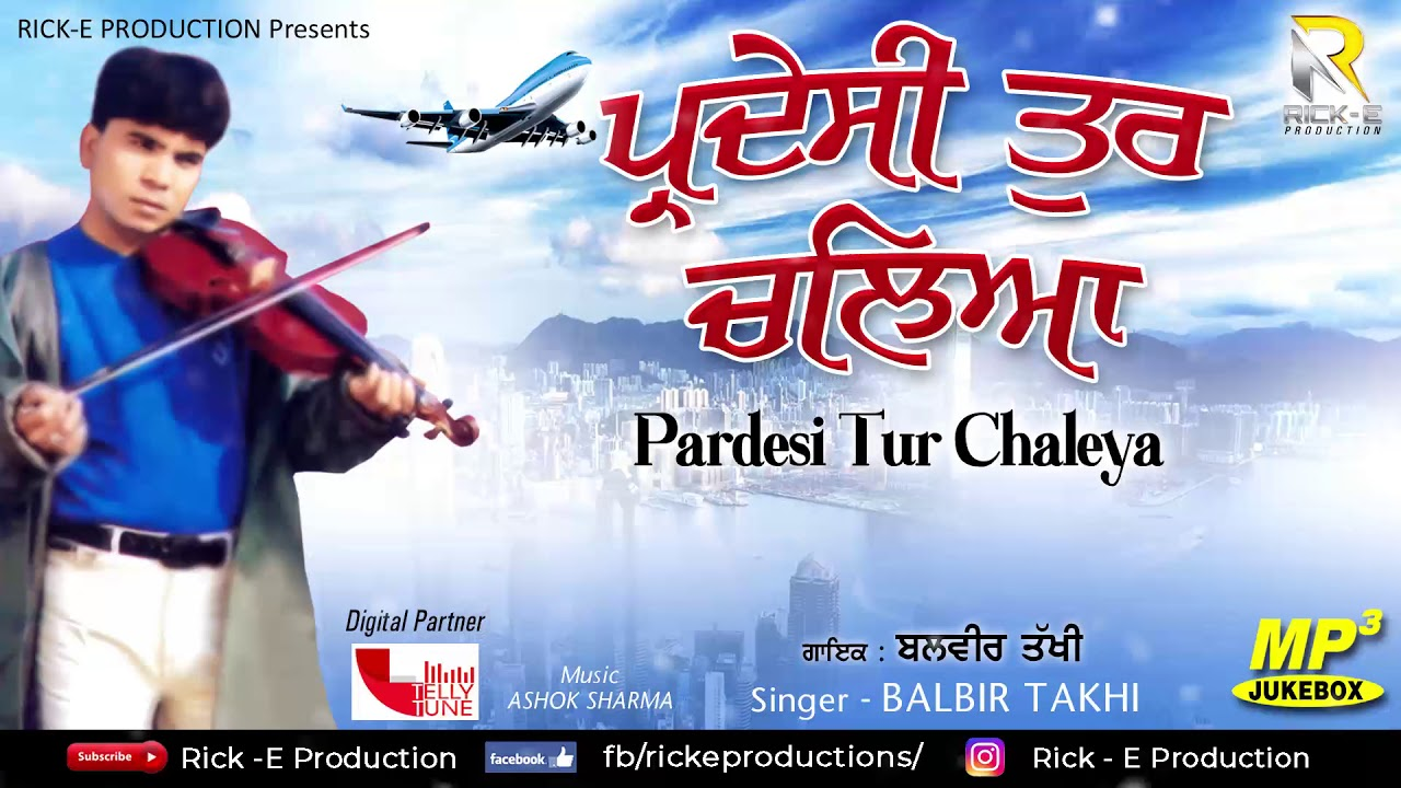 balbir takhi album