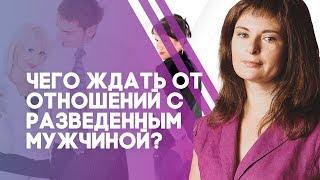 отношения с разведенным мужчиной. Чего ждать от отношений с разведенным мужчиной?