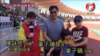 Publication Date: 2018-01-12 | Video Title: 第十四屆保良局特殊學校聯校運動會(1718)