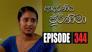 Adaraniya Poornima | Episode 344 22nd October 2020 Thumbnail