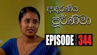 Adaraniya Poornima | Episode 344 22nd October 2020 Thumbnail