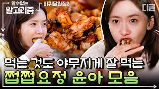[#알고리즘] 삼겹살 먹는 윤아(YOONA) 이렇게 귀…