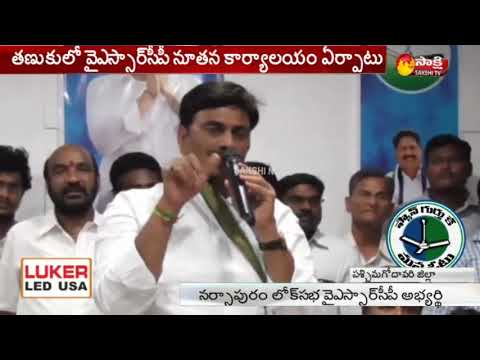 YSRCP New Party office Inauguration In Tanuku | Sakshi TV