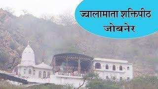 Jwala Mata Temple Jobner   जोबनेर का ज्वालामाता मंदिर धाम   History of Jwalamata Jobner