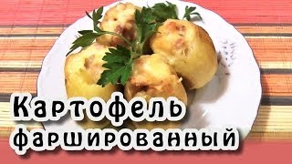Блюда из картофеля ★ Фаршированный картофель