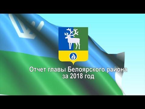 Отчет главы Белоярского района за 2018 год