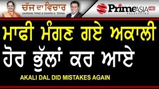 Chajj Da Vichar 652 Akali Dal Did Mistakes Again