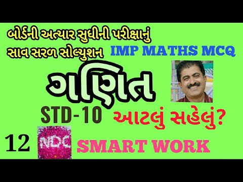 SSC MATHS IN LAST DAYS- : PAPER SOLUTIONS| STD-10 |FAST TRACK