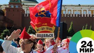 Всегда готов! На Красной площади принесли клятву около 4000 пионеров - МИР 24