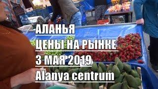 Рынок в Аланье 3 мая Цены на овощи фрукты зелень