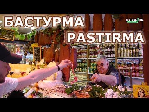 Как делать Бастурму? 41 год опыта в Стамбуле. Бастурма из мяса:)