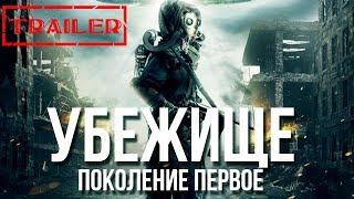 Убежище: Поколение первое HD (2018) / Sanctuary: Population One HD (фантастика) Trailer