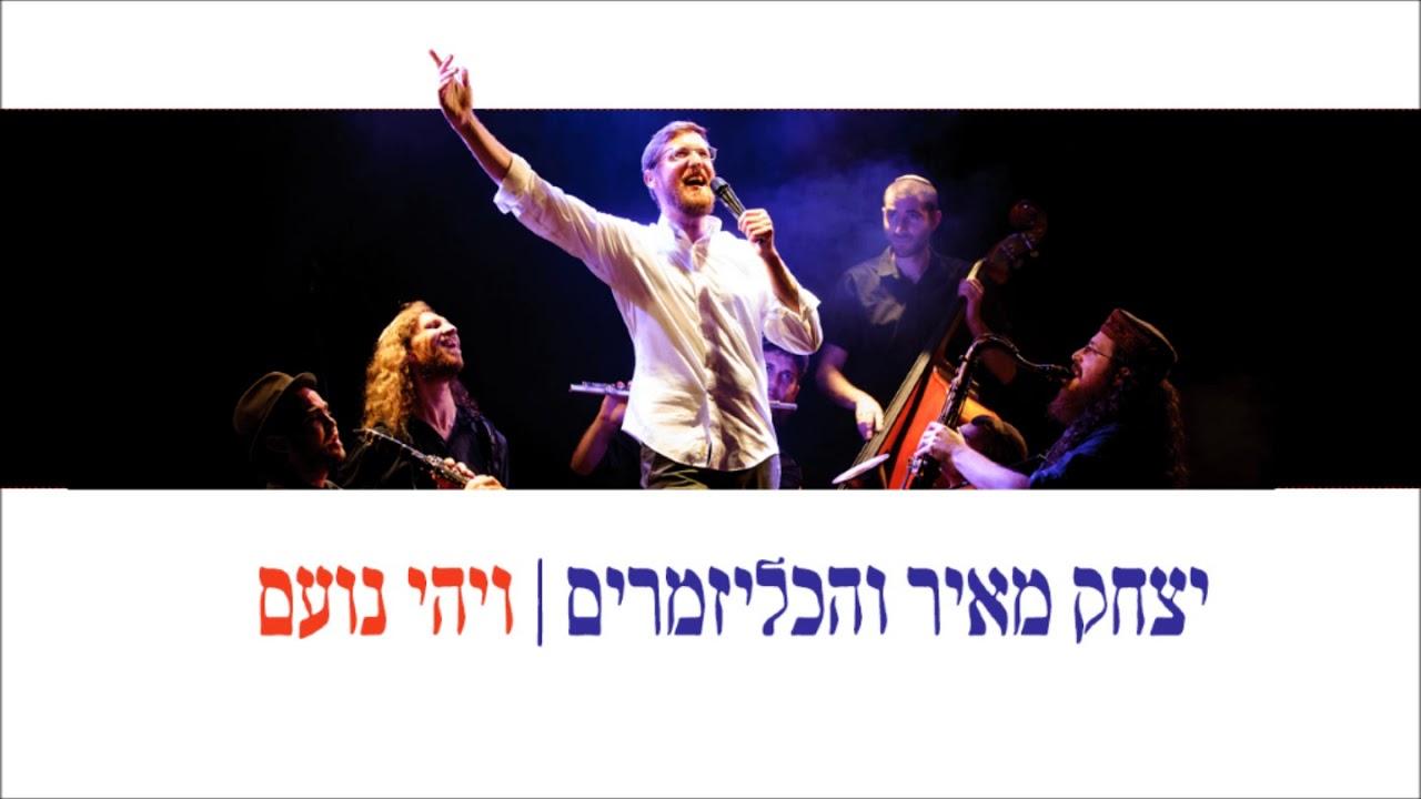ויהי נועם // יצחק מאיר