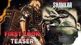 Download Ram And Puri Jagannadh Ismart Shankar Movie Opening