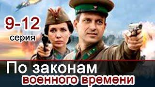 По законам военного времени 9-12 серия | Русские военные фильмы #анонс Наше кино