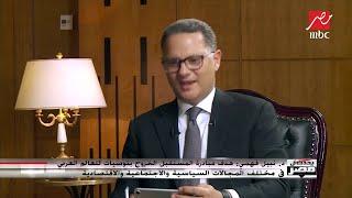 رئيس الجامعة الأمريكية بالقاهرة يوضح رؤيته لمستقبل الجامعة