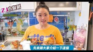 許莉潔ZJ生活小影片_ZJ小廚房(下)