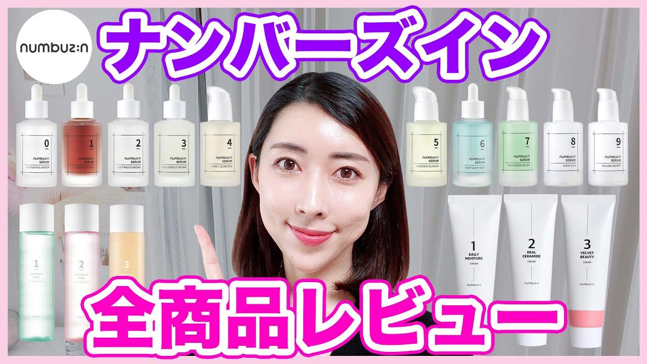 【2021】今韓国で1番話題のスキンケア!全商品正直レビュー!