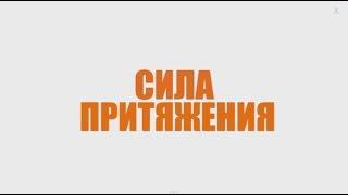 """Этюд """"Сила притяжения"""". Курс """"Автор кино 2014-2015"""". Киношкола """"Свободное кино""""."""