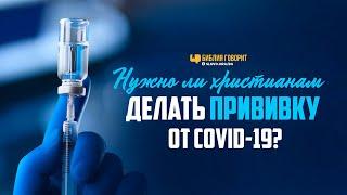Нужно ли христианам делать прививку от COVID-19? | Редакторский выпуск - 72