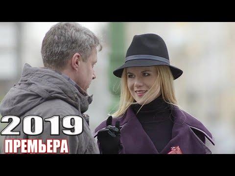 НА 100% ШИКАРНЫЙ фильм привлек! МЫШЕЛОВКА НА ТРИ ПЕРСОНЫ Русские мелодрамы 2019, фильмы 1080 - Видео онлайн