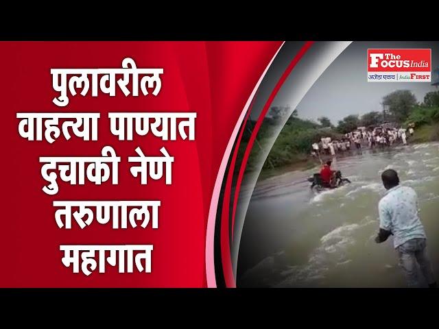 पुलावरील वाहत्या पाण्यात दुचाकी नेणे तरुणाला महागात, थोडक्यात बचावला जीव l TheFocus India