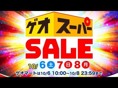 [3日間限定] GEO(ゲオ) スーパーセール [2018年10月6日(土)-10月8日(月)]