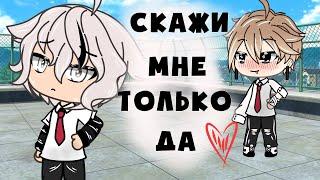 МИНИ ФИЛЬМ ☕СКАЖИ МНЕ ТОЛЬКО ДА ☕ 11 в Gacha Life на русском