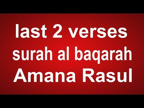 Amana Rasul  - surah al baqarah last 2 verses