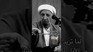 عن الزواج والأختيار الصحيح | د.الشيخ أحمد الوائلي