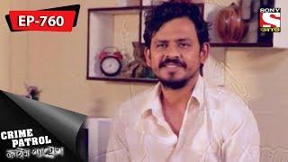 Crime Patrol - ক্রাইম প্যাট্রোল - Bengali - Ep 760 - 22nd October, 2017
