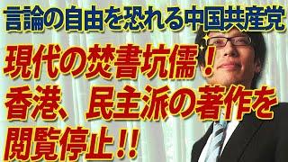 これは現代の焚書坑儒です!香港当局、民主派著作を閲覧停止!~中国共産党はなぜ言論の自由を恐れるのか?~|竹田恒泰チャンネル2