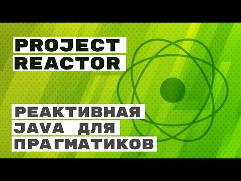 Project Reactor - реактивная Java