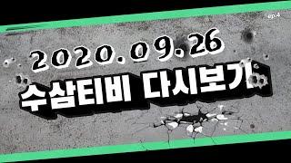 [ 수삼 LIVE 생방송 9/26 ] 리니지m 도펠 축하드립니다  [ 리니지 불도그 天堂M ]