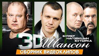 ЗD Шансон /НАГОВИЦЫН, БУТЫРКА, БУМЕР/ Сборник видеоклипов