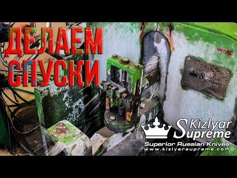 Завод Kizlyar Supreme. Врезка спусков на ноже Colada