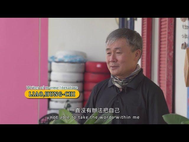 6.廖鴻基‧愛學網名人講堂(泰國文字幕)