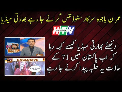 Haqeeqat TV: Indian Media Reporting For Students in Pakistan