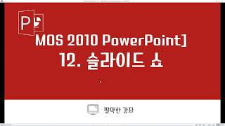 #12 MOS PowerPoint] 12. 슬라이드쇼
