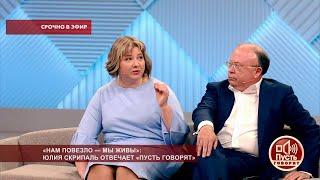 «Нам повезло - мы живы»: Юлия Скрипаль отвечает «Пусть говорят». Самые драматичные моменты