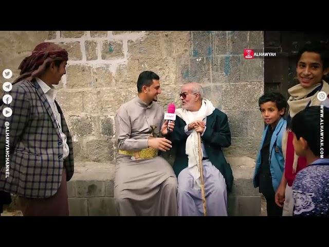 الجار للجار   حارة غرقة القليس بصنعاء القديمة   الحلقة 28   قناة الهوية