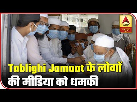 Tablighi Jamaat Attendees Threaten Media Personnel | ABP News