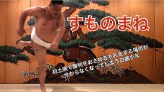 相撲とものまねを融合したすものまね!