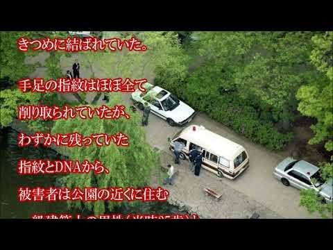 【閲覧注意】 日本で起こった不気味な未解決事件